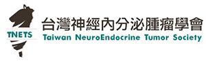 台灣神經內分泌腫瘤學會